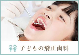 子どもの矯正歯科