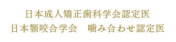日本成人矯正歯科学会認定医 日本顎咬合学会 噛み合わせ認定医
